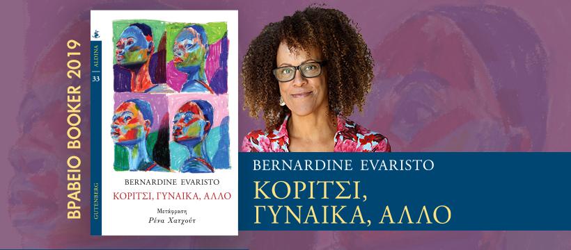 Φωτογραφία με το εξώφυλλο του βιβλίου και της Bernardine Evaristo
