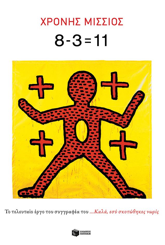 εξώφυλλο του βιβλίου του Χρόνη Μίσσιου 8-3=11 (τίτλος βιβλίου)