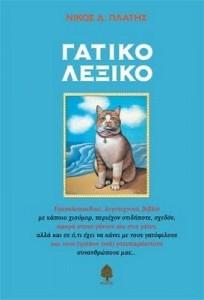 gatiko_leksiko