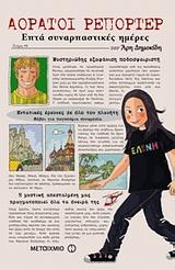 aoratoi reporter