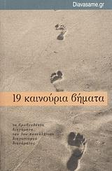 19 kainouria vimata