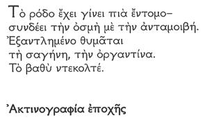 Sakelliou - aktinografia epohis - captainbook.gr