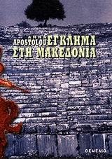 Έγκλημα στη Μακεδονία
