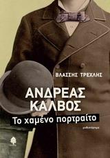 Ανδρέας Κάλβος: το χαμένο πορτραίτο