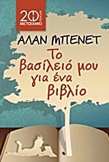 Το βασίλειό μου για ένα βιβλίο