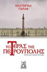 Το τέρας της Πετρούπολης