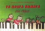 Τα πρώτα βήματα στο πιάνο 3