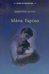 Μάνα Γκρέκα