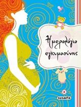 Ημερολόγιο εγκυμοσύνης