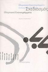 Ολυμπιακά εικονογράμματα