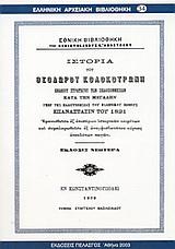Ιστορία του Θεόδωρου Κολοκοτρώνη ενδόξου στρατηγού των Πελοποννήσιων κατά την μεγάλην υπέρ της παλιγγενεσίας του ελληνικού έθνους επανάστασιν του 1821