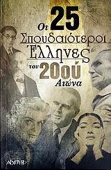 Οι 25 σπουδαιότεροι Έλληνες του 20ού αιώνα