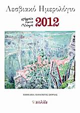 Λεσβιακό ημερολόγιο 2012