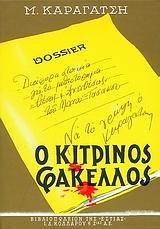 Ο κίτρινος φάκελος (β' τόμος)