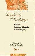 Αλφαβητάρι του Νεοέλληνα