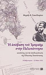Η απόβαση του Ιμπραήμ στην Πελοπόννησο καταλύτης για την αποδιοργάνωση της Ελληνικής Επανάστασης