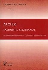 Λεξικό ελληνικής διδασκαλίας