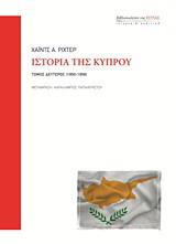 Ιστορία της Κύπρου: 1950-1959