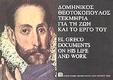 Δομήνικος Θεοτοκόπουλος τεκμήρια για τη ζωή και το έργο του