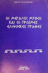 Οι μεγάλοι μύθοι και οι πρώιμες ελληνικές γραφές