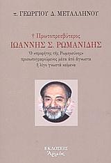 Πρωτοπρεσβύτερος Ιωάννης Σ. Ρωμανίδης