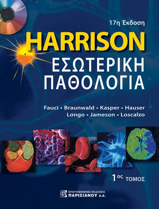 Harrison Εσωτερική Παθολογια, 2 τόμοι