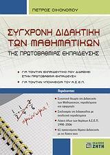 Σύγχρονη διδακτική των μαθηματικών της πρωτοβάθμιας εκπαίδευσης