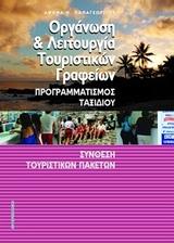 Οργάνωση και λειτουργία τουριστικών γραφείων