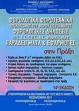 Φορολογικά - φοροτεχνικά: Υπολογισμός του φόρου εισοδήματος. Φορολογικές δηλώσεις: (Ο.Ε., Ε.Ε., Α.Ε., Ατομικές κλπ). Παραδείγματα - εφαρμογές στην πράξη