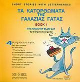 Τα κατορθώματα της γαλάζιας γάτας