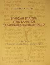 Σύντομη εισαγωγή στην ελληνική παλαιογραφία και κωδικολογία