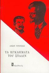 Τα εγκλήματα του Στάλιν