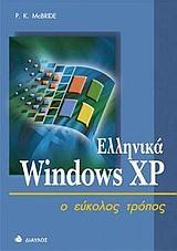Ελληνικά Windows XP ο εύκολος τρόπος