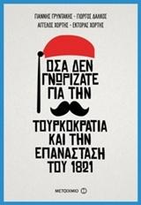 Όσα δεν γνωρίζατε για την Τουρκοκρατία και την Επανάσταση του 1821