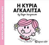Η κυρία Αγκαλίτσα