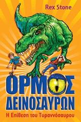 Ο όρμος των δεινοσαύρων: Η επίθεση του Τυραννόσαυρου