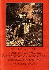 Ο θνητός αθάνατος. Ο διάδοχος των Μοντόλφο. Φερδινάνδος Έμπολι