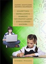 Διαδικτυακά περιβάλλοντα μάθησης του γραπτού λόγου στην ελληνική διασπορά
