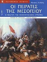 Οι πειρατές της Μεσογείου