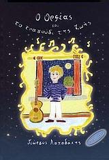 Ο Ορφέας και το τραγούδι της ζωής