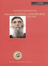 Γέροντας Παΐσιος ο Αγιορείτης 1924-1994