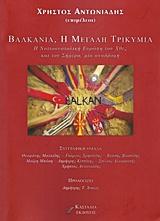 Βαλκάνια, η μεγάλη τρικυμία