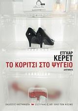 Το κορίτσι στο ψυγείο