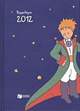 Ημερολόγιο 2012: Ο μικρός πρίγκιπας