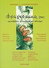 Φραγκόσυκα, (τα)
