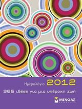 365 ιδέες για μια υπέροχη ζωή: Ημερολόγιο 2012