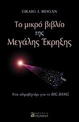Το μικρό βιβλίο της μεγάλης έκρηξης