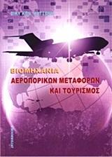 Βιομηχανία αεροπορικών μεταφορών και τουρισμός
