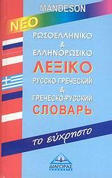Ρωσοελληνικό και ελληνορωσικό λεξικό Mandeson