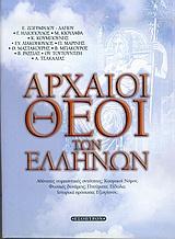 Αρχαίοι θεοί των Ελλήνων